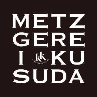 METZGEREI KUSUDA メツゲライクスダ