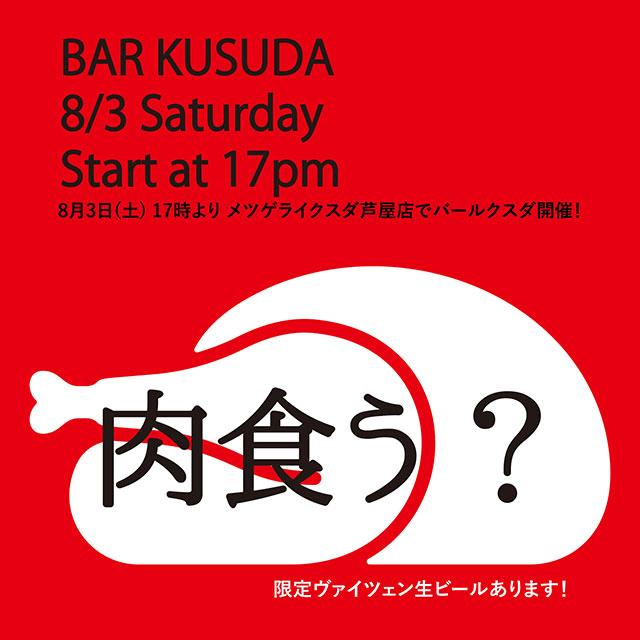 「バールクスダ BAR KUSUDA 肉食う?」を開催します